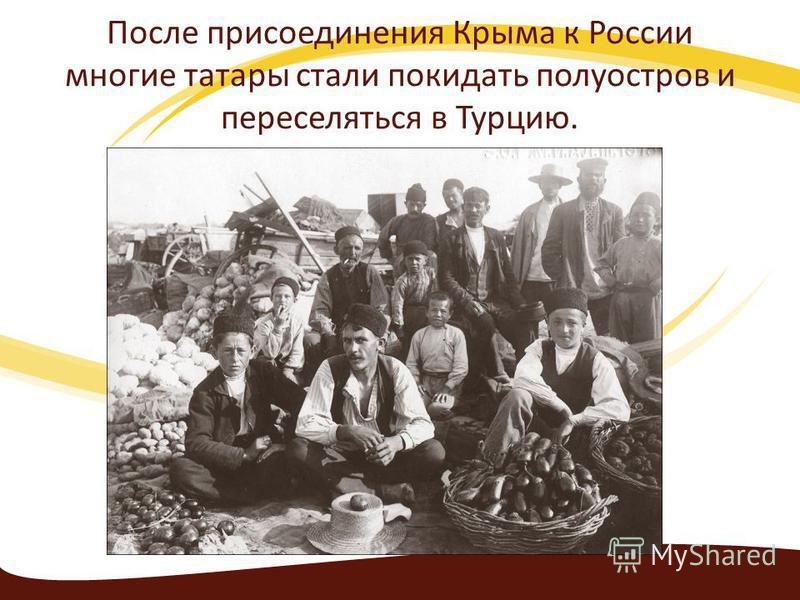 После присоединения Крыма к России многие татары стали покидать полуостров и переселяться в Турцию.