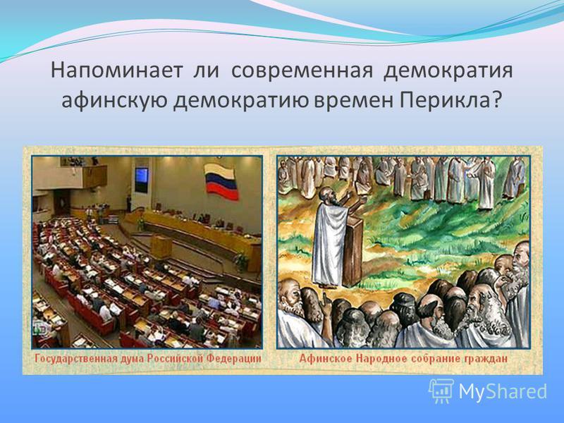 Напоминает ли современная демократия афинскую демократию времен Перикла?
