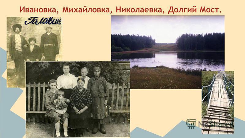 Ивановка, Михайловка, Николаевка, Долгий Мост.