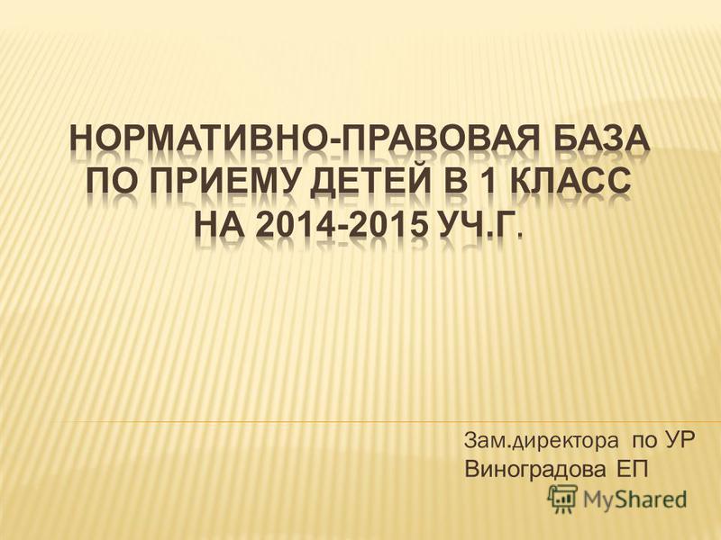 Зам.директора по УР Виноградова ЕП