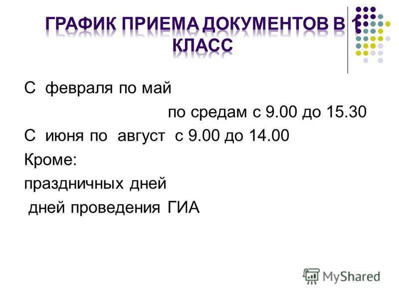 С февраля по май по средам с 9.00 до 15.30 С июня по август с 9.00 до 14.00 Кроме: праздничных дней дней проведения ГИА