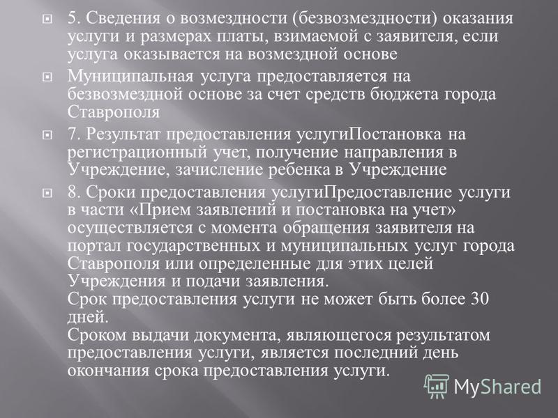 5. Сведения о возмездности ( безвозмездности ) оказания услуги и размерах платы, взимаемой с заявителя, если услуга оказывается на возмездной основе Муниципальная услуга предоставляется на безвозмездной основе за счет средств бюджета города Ставропол