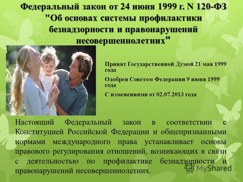 Федеральный закон от 24 июня 1999 г. N 120-ФЗ