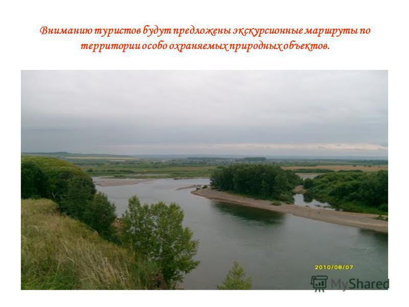 Вниманию туристов будут предложены экскурсионные маршруты по территории особо охраняемых природных объектов.