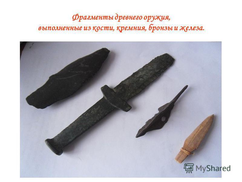 Фрагменты древнего оружия, выполненные из кости, кремния, бронзы и железа.
