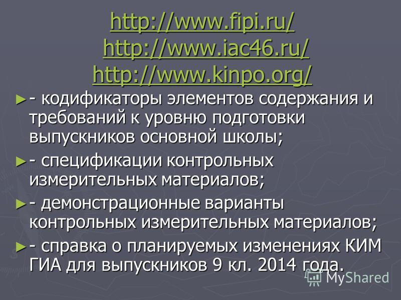 http://www.fipi.ru/ http://www.fipi.ru/ http://www.iac46.ru/ http://www.kinpo.org/ http://www.iac46.ru/ http://www.kinpo.org/ http://www.fipi.ru/http://www.iac46.ru/ http://www.kinpo.org/ - кодификаторы элементов содержания и требований к уровню подг