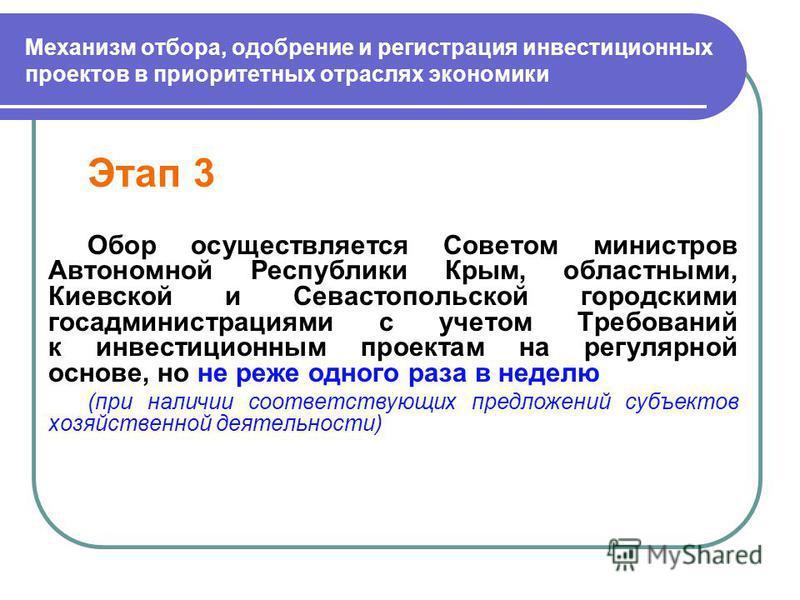 Этап 3 Обор осуществляется Советом министров Автономной Республики Крым, областными, Киевской и Севастопольской городскими гос администрациями с учетом Требований к инвестиционным проектам на регулярной основе, но не реже одного раза в неделю (при на