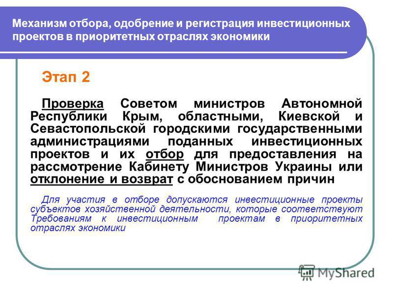 Этап 2 Проверка Советом министров Автономной Республики Крым, областными, Киевской и Севастопольской городскими государственными администрациями поданных инвестиционных проектов и их отбор для предоставления на рассмотрение Кабинету Министров Украины