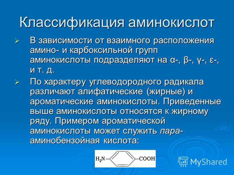 Классификация аминокислот В зависимости от взаимного расположения амино- и карбоксильной групп аминокислоты подразделяют на α-, β-, γ-, ε-, и т. д. В зависимости от взаимного расположения амино- и карбоксильной групп аминокислоты подразделяют на α-,