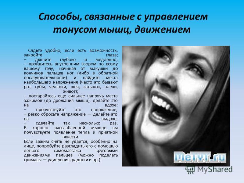 Физиологическая саморегуляция «Болезни души неотделимы от болезней тела» Спутник стресса – это мышечный зажим. Мышечный зажим – остаточное явление напряжения, появившееся из-за отрицательных эмоций и нереализованных желаний. «мышечный панцирь». Он об