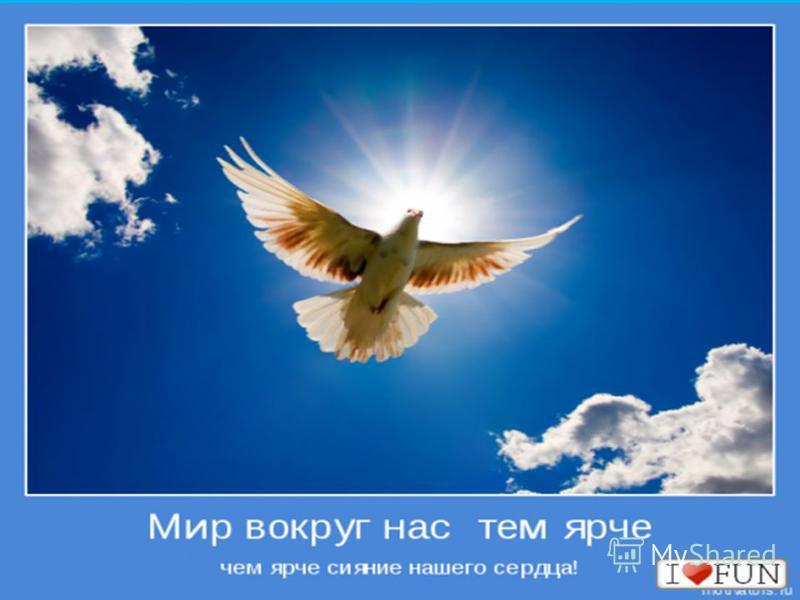 Большая мудрость содержится в изречении: «Господи, дай мне силы изменить то, что я могу изменить, терпение принять то, что я не могу изменить, и ум отличать одно от другого». От всей души желаем Вам удачи и успехов в умении управлять своим состоянием