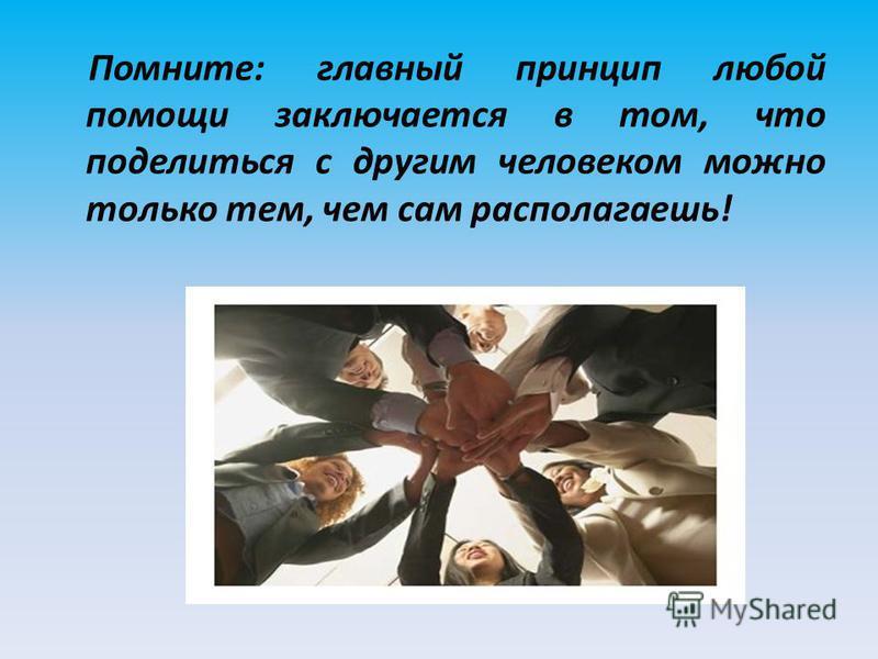 Если ты подаришь кому-то радость, жизнь подарит тебе счастье ГЛАВНЫЙ СЕКРЕТ – УЛЫБКА!!!.