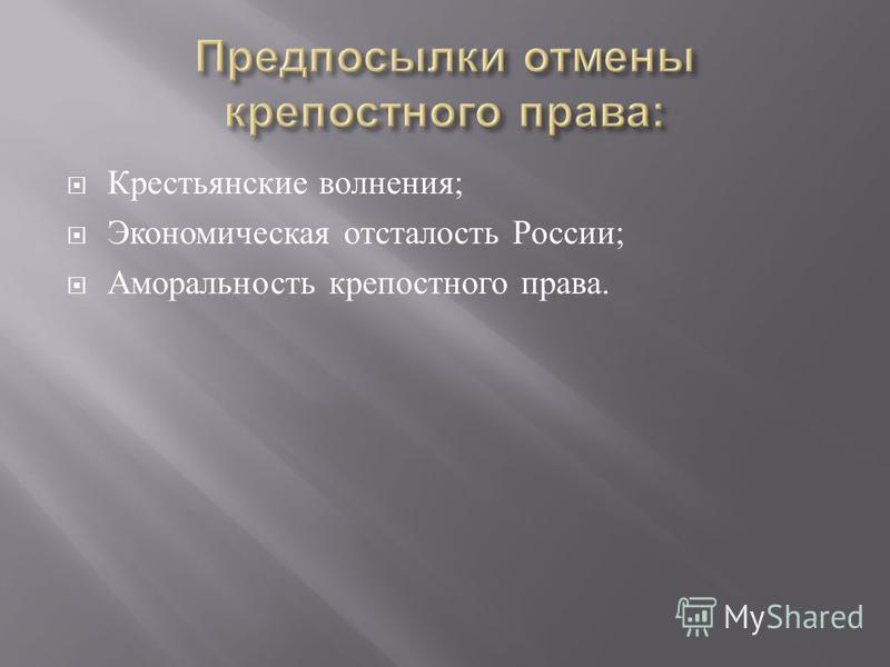 Крестьянские волнения ; Экономическая отсталость России ; Аморальность крепостного права.