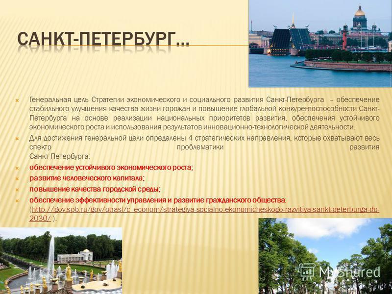 Генеральная цель Стратегии экономического и социального развития Санкт-Петербурга – обеспечение стабильного улучшения качества жизни горожан и повышение глобальной конкурентоспособности Санкт- Петербурга на основе реализации национальных приоритетов