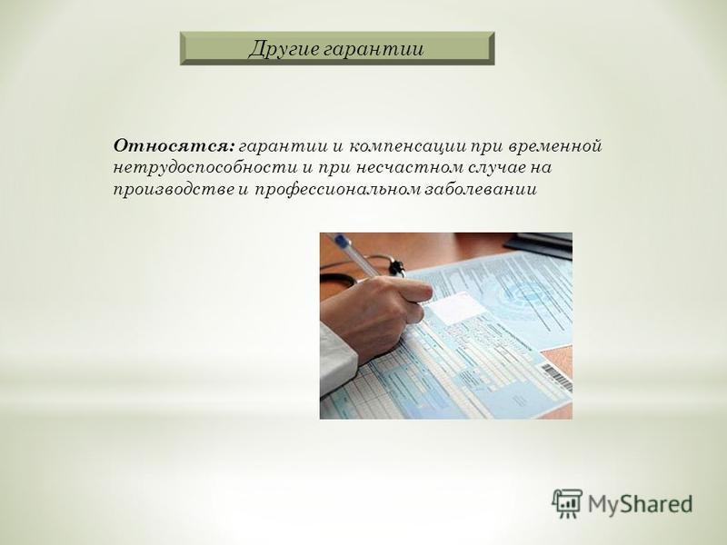 Другие гарантии Относятся: гарантии и компенсации при временной нетрудоспособности и при несчастном случае на производстве и профессиональном заболевании