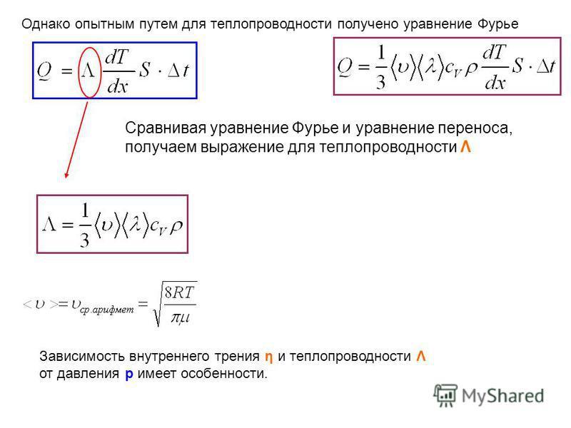 Однако опытным путем для теплопроводности получено уравнение Фурье Cравнивая уравнение Фурье и уравнение переноса, получаем выражение для теплопроводности Λ Зависимость внутреннего трения η и теплопроводности Λ от давления р имеет особенности.