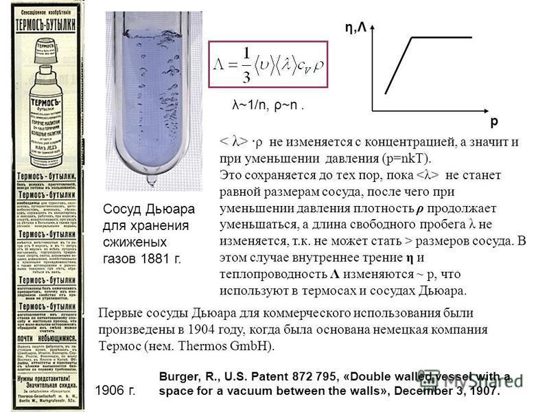 · ρ не изменяется с концентрацией, а значит и при уменьшении давления (p=nkT). Это сохраняется до тех пор, пока не станет равной размерам сосуда, после чего при уменьшении давления плотность ρ продолжает уменьшаться, а длина свободного пробега λ не и