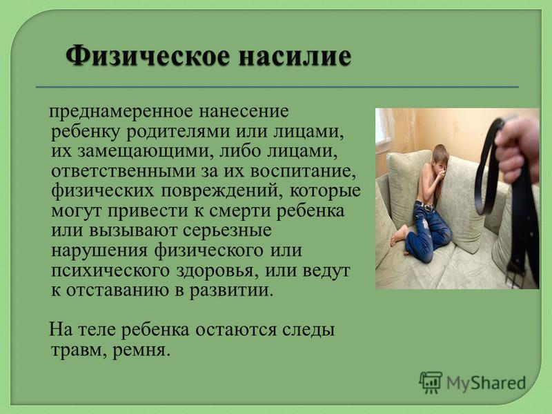 преднамеренное нанесение ребенку родителями или лицами, их замещающими, либо лицами, ответственными за их воспитание, физических повреждений, которые могут привести к смерти ребенка или вызывают серьезные нарушения физического или психического здоров