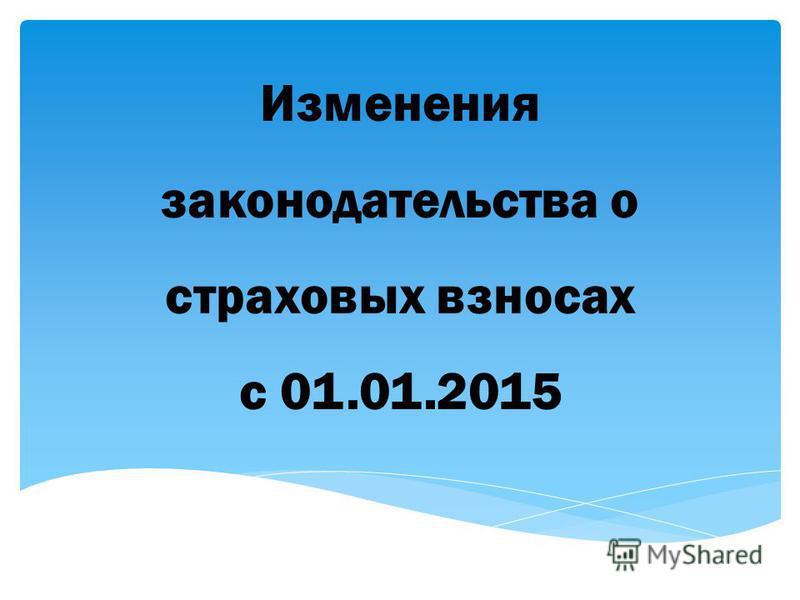 Изменения законодательства о страховых взносах с 01.01.2015