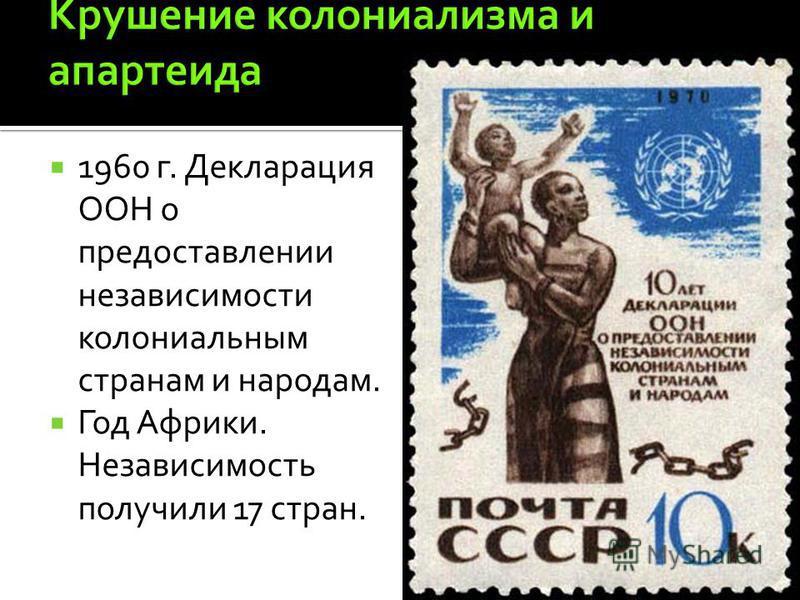1960 г. Декларация ООН о предоставлении независимости колониальным странам и народам. Год Африки. Независимость получили 17 стран.