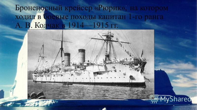 Броненосный крейсер «Рюрик», на котором ходил в боевые походы капитан 1-го ранга А. В. Колчак в 19141915 гг.