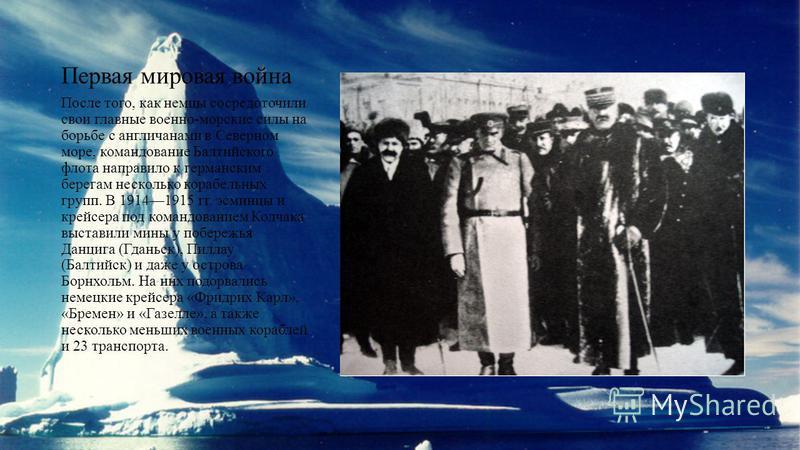 Первая мировая война После того, как немцы сосредоточили свои главные военно-морские силы на борьбе с англичанами в Северном море, командование Балтийского флота направило к германским берегам несколько корабельных групп. В 19141915 гг. эсминцы и кре
