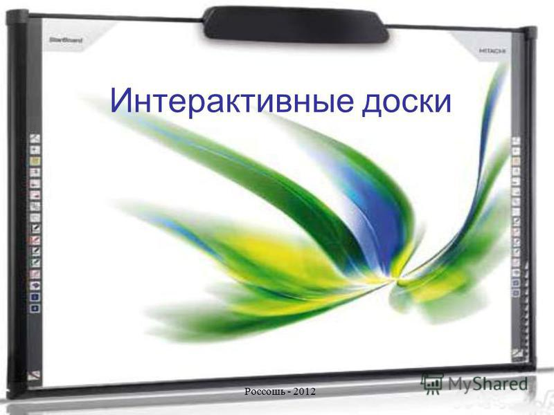 Интерактивные доски Россошь - 2012