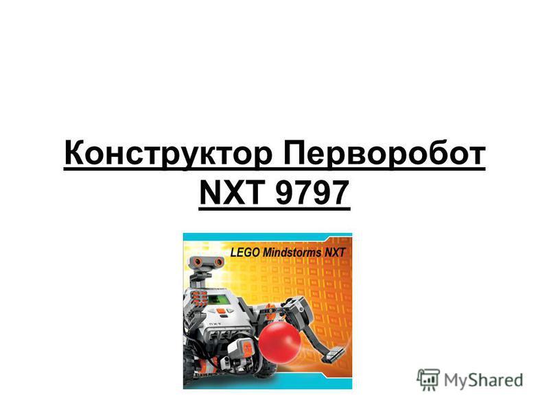 Конструктор Перворобот NXT 9797
