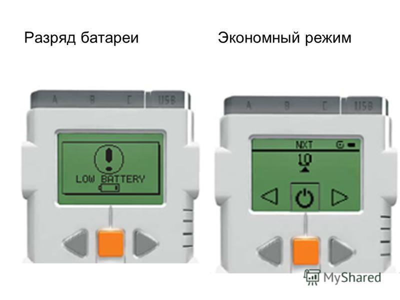 Разряд батареи Экономный режим