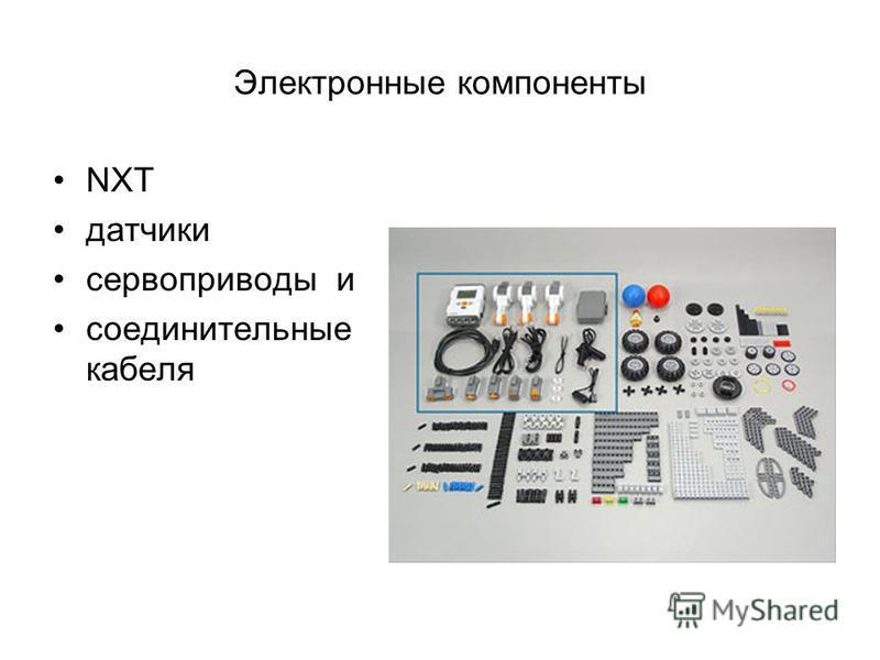 Электронные компоненты NXT датчики сервоприводы и соединительные кабеля