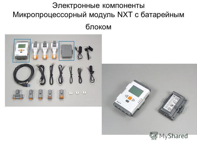 Электронные компоненты Микропроцессорный модуль NXT с батарейным блоком