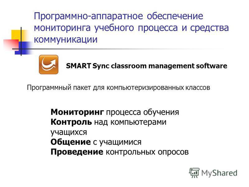 Программно-аппаратное обеспечение мониторинга учебного процесса и средства коммуникации Программный пакет для компьютеризированных классов Мониторинг процесса обучения Контроль над компьютерами учащихся Общение с учащимися Проведение контрольных опро
