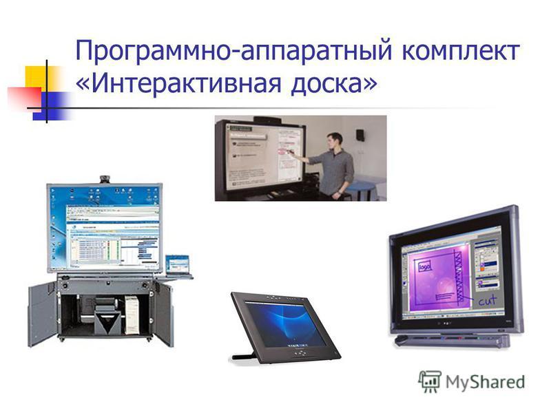 Программно-аппаратный комплект «Интерактивная доска»