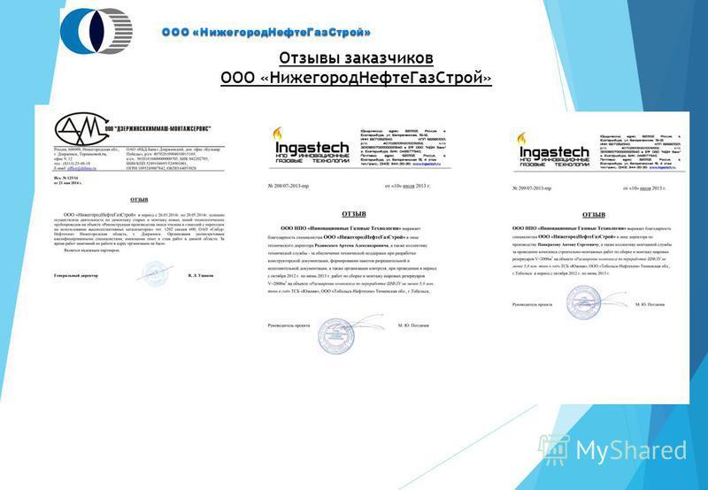 Отзывы заказчиков ООО «Нижегород НефтеГаз Строй»