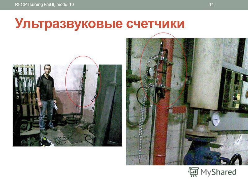 RECP Training Part II, modul 10 Page 13EaP GREEN Demonstration Component Счетчик RECP Training Part II, modul 10 13