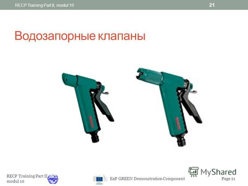 RECP Training Part II, modul 10 Page 20EaP GREEN Demonstration Component Потери от утечек в круговых отверстиях RECP Training Part II, modul 10 20