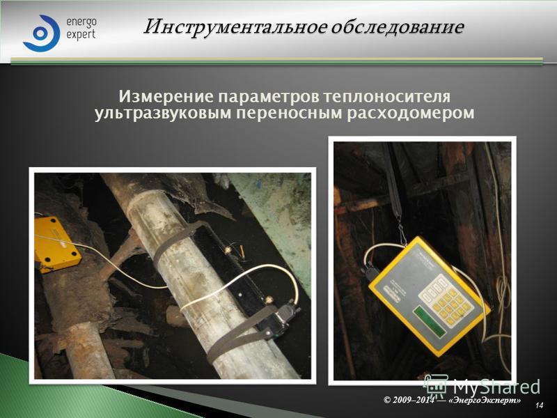 14 Измерение параметров теплоносителя ультразвуковым переносным расходомером © 2009–2014 «Энерго Эксперт»
