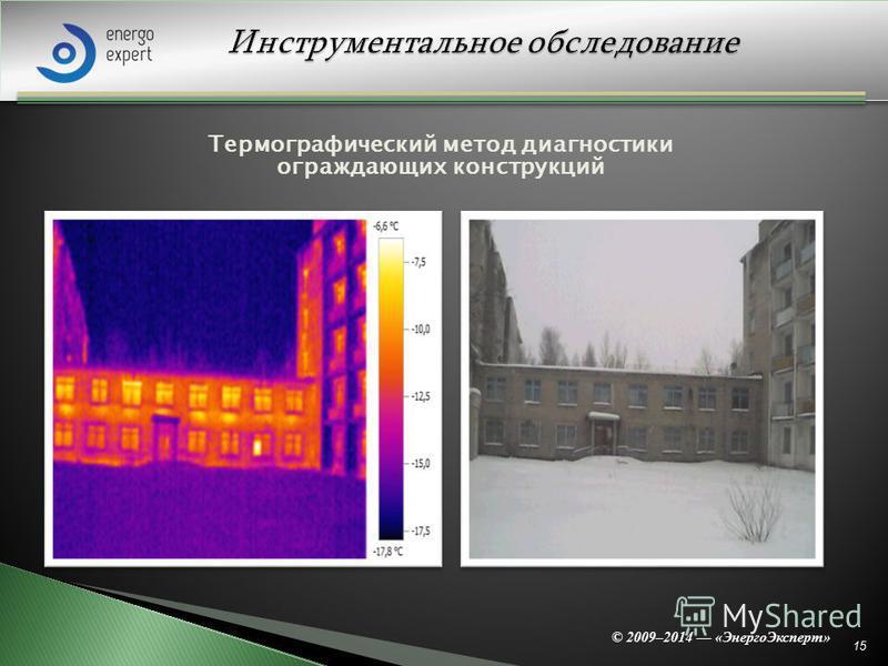 Термографический метод диагностики ограждающих конструкций 15 © 2009–2014 «Энерго Эксперт»