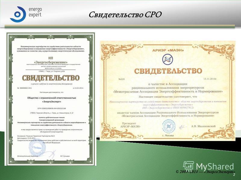 © 2009–2014 «Энерго Эксперт» Свидетельство СРО 2
