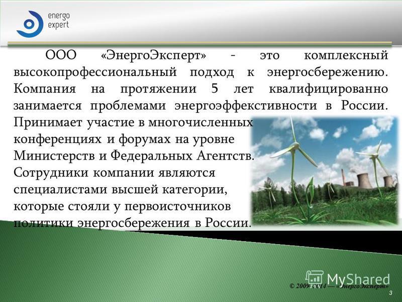 © 2009–2014 «Энерго Эксперт» ООО «Энерго Эксперт» - это комплексный высокопрофессиональный подход к энергосбережению. Компания на протяжении 5 лет квалифицированно занимается проблемами энергоэффекстивности в России. Принимает участие в многочисленны