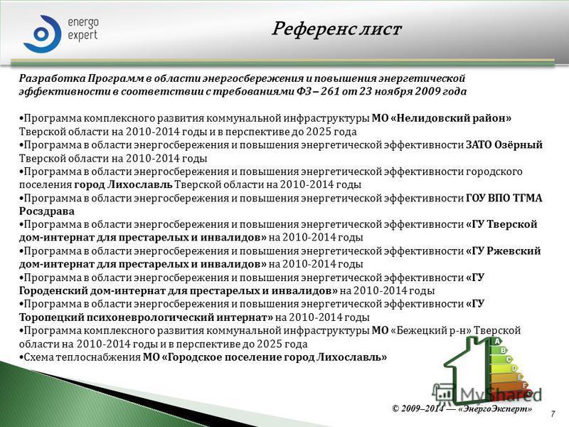 7 Референс лист Разработка Программ в области энергосбережения и повышения энергетической эффективности в соответствии с требованиями ФЗ – 261 от 23 ноября 2009 года Программа комплексного развития коммунальной инфраструктуры МО « Нелидовский район »