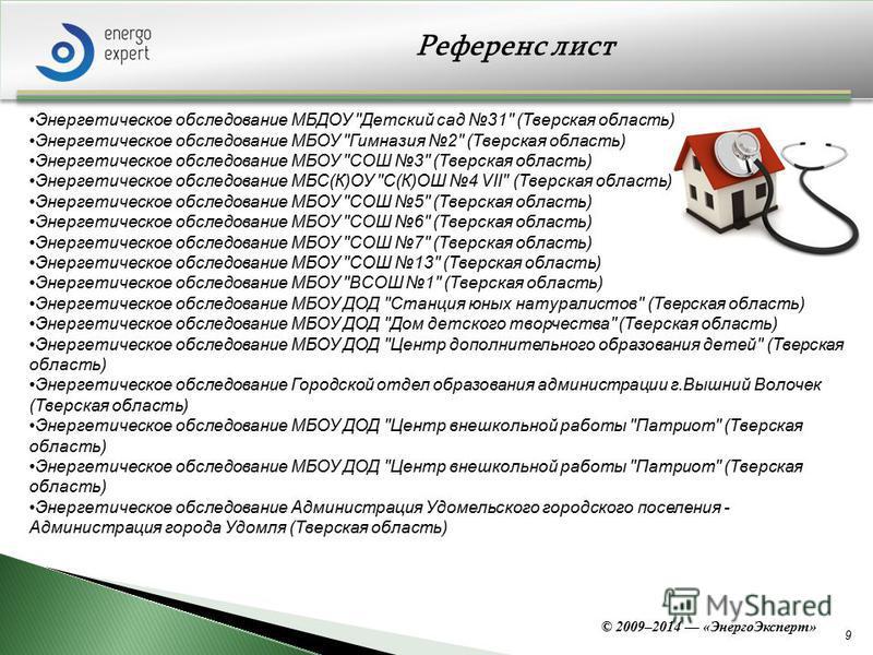 9 Референс лист Энергетическое обследование МБДОУ