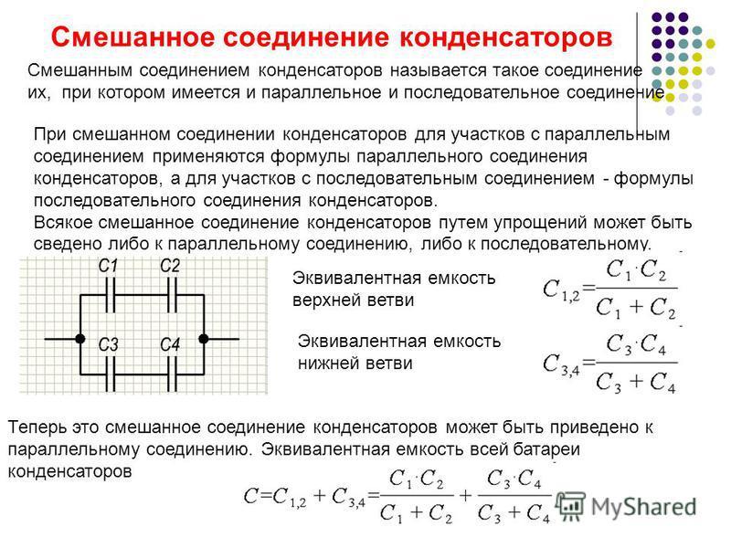 Смешанное соединение конденсаторов Смешанным соединением конденсаторов называется такое соединение их, при котором имеется и параллельное и последовательное соединение При смешанном соединении конденсаторов для участков с параллельным соединением при