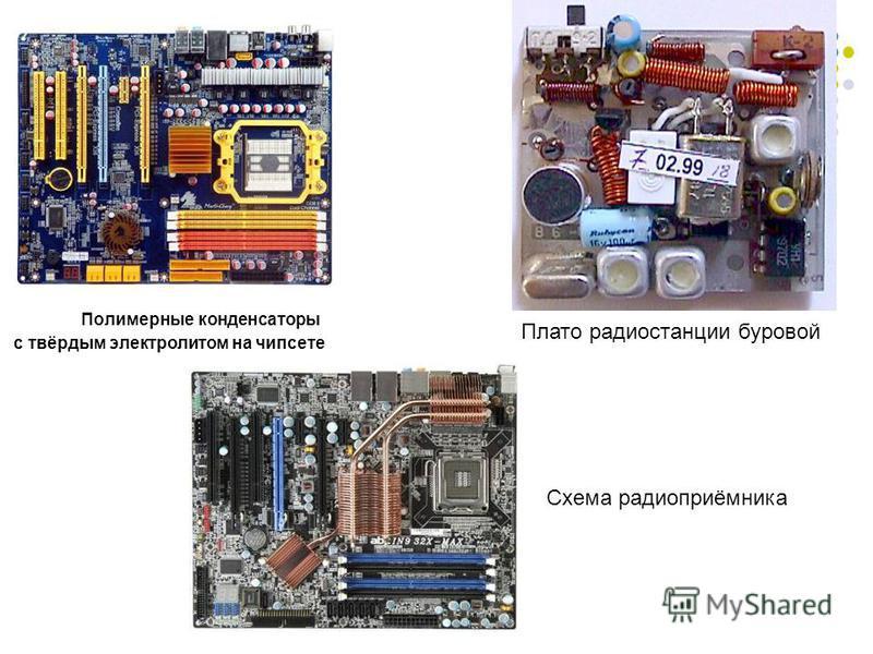 Полимерные конденсаторы с твёрдым электролитом на чипсете Плато радиостанции буровой Схема радиоприёмника