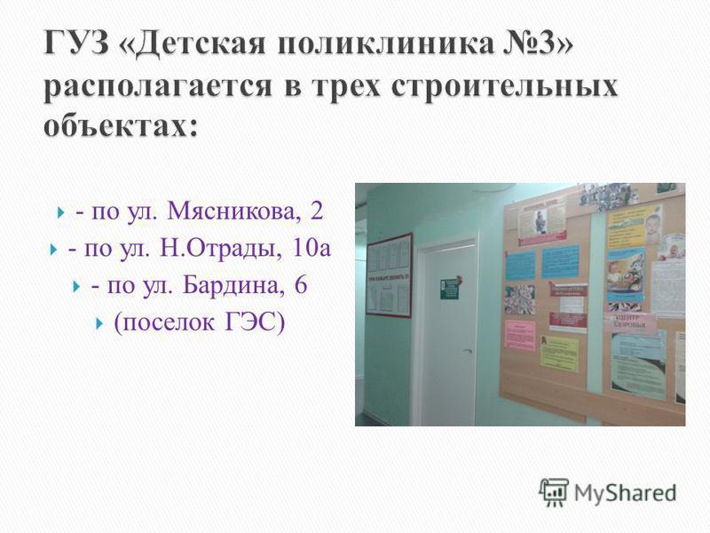 - по ул. Мясникова, 2 - по ул. Н.Отрады, 10 а - по ул. Бардина, 6 (поселок ГЭС)