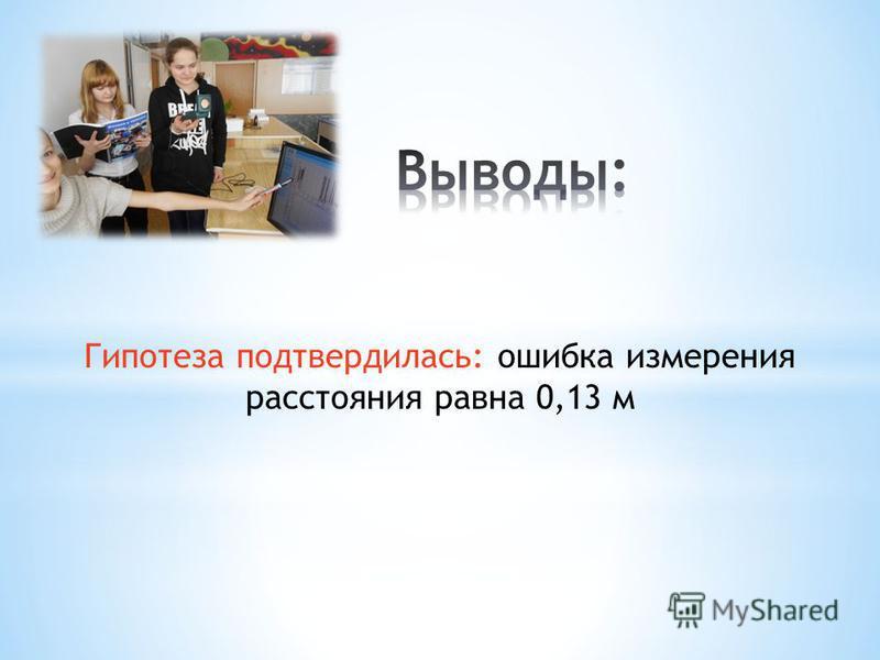 Гипотеза подтвердилась: ошибка измерения расстояния равна 0,13 м