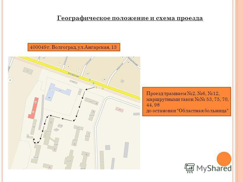 Ангарская, 13 Проезд