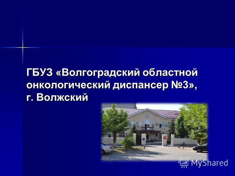 ГБУЗ «Волгоградский областной онкологический диспансер 3», г. Волжский