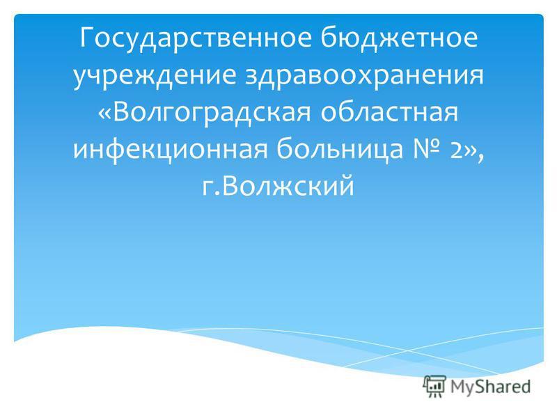Государственное бюджетное учреждение здравоохранения «Волгоградская областная инфекционная больница 2», г.Волжский