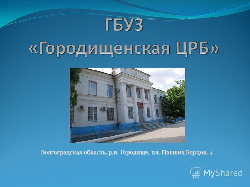 Волгоградская область, р.п. Городище, пл. Павших Борцов, 4
